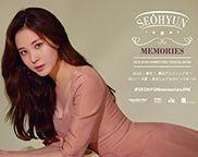 2019 SEOHYUN 'MEMORIES'  ASIA FANMEETING TOUR IN JAPAN (仮題)