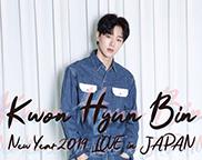 クォン・ヒョンビン New Year 2019 LOVE in JAPAN