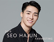 2019 SEO HAJUN FANMEETING